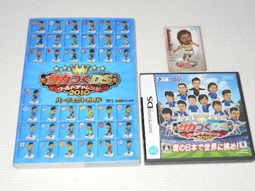 DS★サカつくDS ワールドチャレンジ2010 カード付 攻略本付