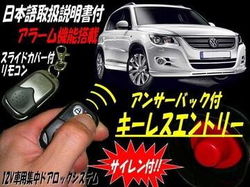 キーレスエントリーアンサーバック付/集中ドアロック12V