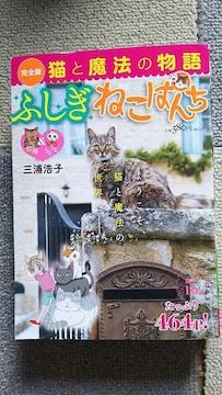 🌟猫と魔法の物語 ふしぎねこぱんち 三浦浩子