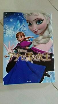 小説  アナと雪の女王(小学低学年から)