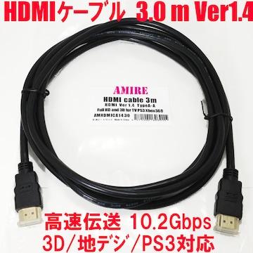 PCとHDMIモニターの接続に◎アミレ HDMIケーブル 3m 3.0m 高速10.2Gbps伝送