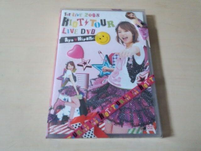 平野綾DVD「1st LIVE 2008 RIOT TOUR LIVE DVD」●  < タレントグッズの