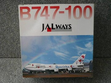 DRAGON「JALWAYS B747-100」(55)