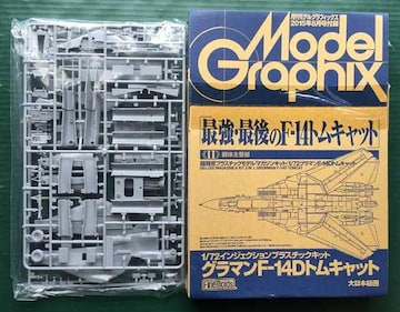 大日本絵画 モデルグラフィックス 付録  F-14D プラモ キット