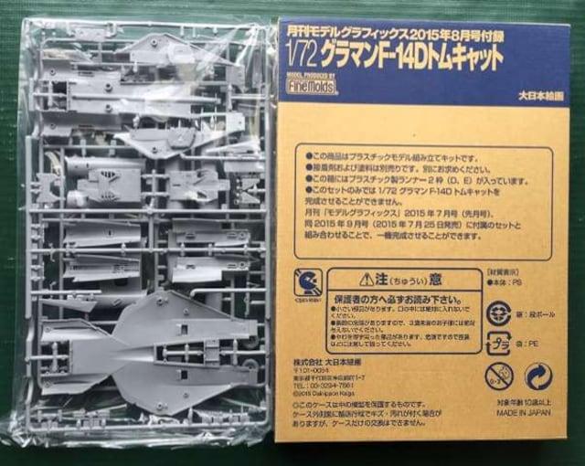 大日本絵画 モデルグラフィックス F-14D プラモ 付録 キット < 本/雑誌の