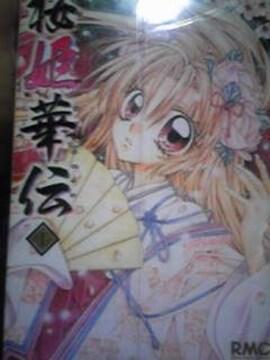 【送料無料】桜姫華伝 全12巻完結セット《少女コミック》