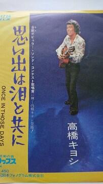 思い出は泪と共に 高橋キヨシEPレコード