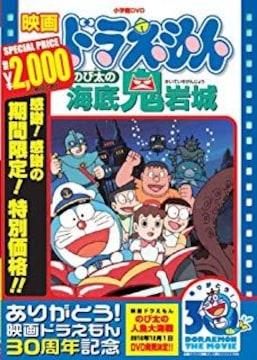 ■即決DVD新品■ 映画ドラえもん のび太の海底鬼岩城