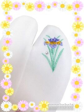 【和の志】誕生花シリーズ◇ストレッチ刺繍足袋◇4月あやめ