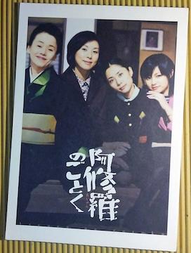 [パンフ] 映画 阿修羅のごとく(2003年)