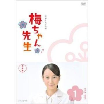 ■DVD『NHK朝ドラ 梅ちゃん先生 DVD-BOX』堀北真希 松坂桃李