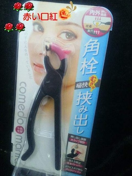 Comedo.mania角栓.挟み出し小鼻専用