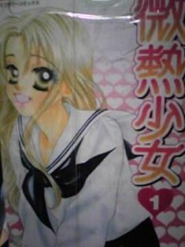 【送料無料】微熱少女 全10巻完結セット《少女コミック》