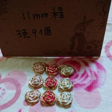 小さめ合金パーツ薔薇3色9個