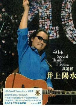 ■ 井上陽水/40th Special Thanks Live in 武道館