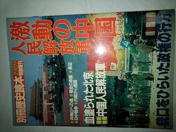 激動の中国人民解放軍・別冊歴史読本1989