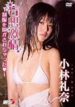 ■DVD『小林礼奈 妄想激情』AKB前田敦子ものまね女芸人 巨乳