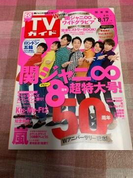 ★1冊/TVガイド 2012.8.11〜 関東版