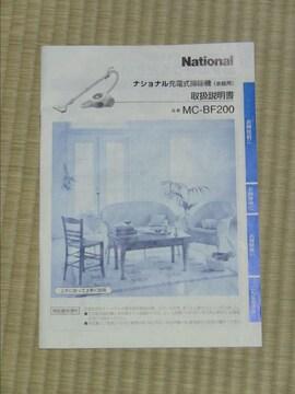 ナショナル MC-BF200 取扱説明書