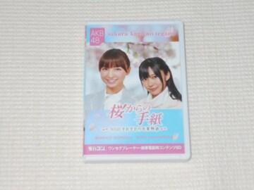 モバコン 桜からの手紙 AKB48それぞれの卒業物語 篠田麻里子