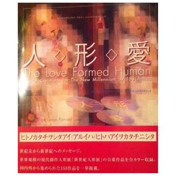 【写真集*人形愛*新世紀人形展*ドールフォーラムジャパン】