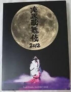 ■レアDVD『滝沢歌舞伎2012 (初回』ジャニーズ