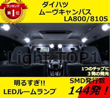 【送料無料】LA800/810S ムーヴキャンバス [H28.9〜]用LEDルームランプ