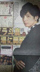 生田斗真◇2016.12.17日刊スポーツ Saturdayジャニーズ