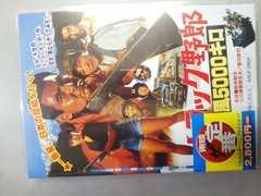 トラック野郎 熱風5000キロ(期間限定)(DVD)