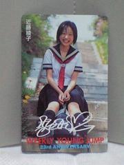 近藤綾子ヤングジャンプ23周年記念��11