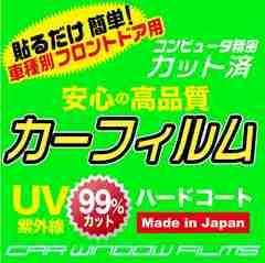 スズキ ワゴンR 4ドア CT/CV カット済カーフィルム フロントドア