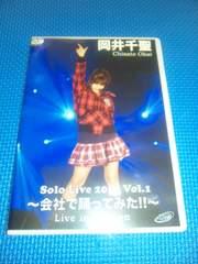 岡井千聖 DVD「Solo Live 2011 Vol.1 会社で踊ってみた」℃-ute