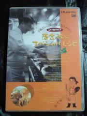 LA BETTOLA オーナー シェフ 落合務 イタリアン イタリア 料理 スペシャル レシピ DVD