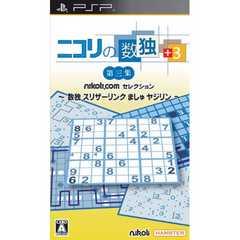 PSP》ニコリの数独 +3 第三集 [158001554]