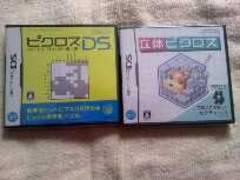 ピクロス2作セット/DS[ピクロスDS]&[立体ピクロス]