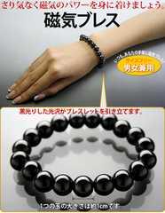 おしゃれな美しい光沢の健康「磁気ブレス」2個セット