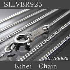 喜平チェーン新品即決SV92550cm高品質