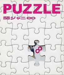 関ジャニ∞ / PUZZLE