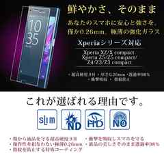 ★送料無料 Xperia Z3 (SOL26/SO-01G/401SO) 用 9H.液晶ガラスフィルム