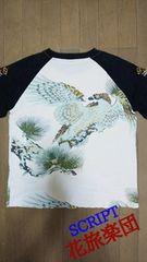 USED[ 花旅楽団 ]松に鷹 半袖Tシャツ スカジャン 好きにも