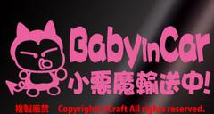 Baby in car小悪魔輸送中!/ステッカー(fjライトピンク)