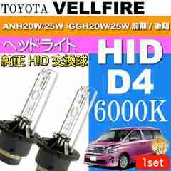ヴェルファイア D4C D4S D4R HIDバルブ6000Kバーナー2本as60556K