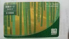図書カード1000円券1枚新品