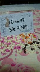 ネイルサイズ小さなチョコ掛けドーナッツ大量3色39個