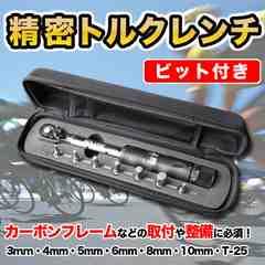 精密トルクレンチ ビット付き 3mm〜10mm、T-25 メンテナンス