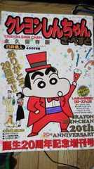 『クレヨンしんちゃん ざ・べすと』誕生20周年記念永久保存版!