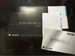 カラオケの鉄人   1000円分