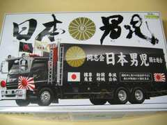 アオシマ 1/32 バリューデコトラ No.32 日本男児 (大型可動ウイング) 新品