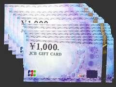 ◆即日発送◆47000円 JCBギフト券カード★各種支払相談可