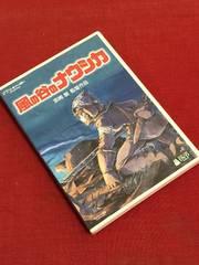 【即決】スタジオジブリ「風の谷のナウシカ」(劇場版DVD2枚組)
